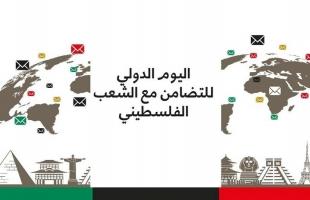 وزارة الثقافة: فنانون وإعلاميون من دول العالم يتضامنون مع الشعب الفلسطيني