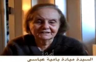 الرئيس عباس وحركة فتح ينعيان المناضلة ميادة بامية