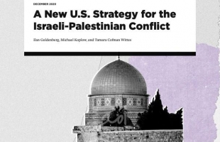 استراتيجية أمريكية جديدة للصراع الإسرائيلي الفلسطيني