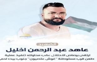 محدث2 - استشهاد الفلسطيني اخليل برصاص قوات الاحتلال في بيت لحم - صور وفيديو