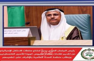"""رئيس البرلمان العربي يدين امتناع سلطات الاحتلال تقديم لقاحات """"كورونا"""" للأسرى الفلسطينيين"""