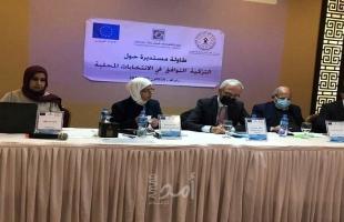 """مركز """"شمس"""" ينظم ندوة حوارية حول التزكية في الانتخابات المحلية"""