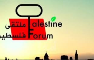 """""""ملتقى فلسطين"""" يطالب بتنحية الرئيس عباس..ويدين سياسات التخويف والتهريب"""
