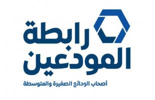 جمعية المودعين اللبنانيين تدعو بتصعيد التحرك أكثر في الشارع