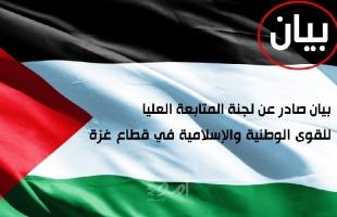 غزة: لجنة المتابعة تحيي الشعب الفلسطيني وتدعو لتعظيم مواجهتها للاحتلال والاستيطان