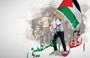 الضمير: الطفل الفلسطيني يعيش ظروف قاسية ومعاناة شديدة تفتقد لشروط الحياة الطبيعية