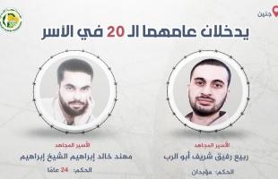 """مهجة القدس: الأسيران """"إبراهيم وأبو الرب"""" يدخلان أعواماً جديدة في سجون الاحتلال"""