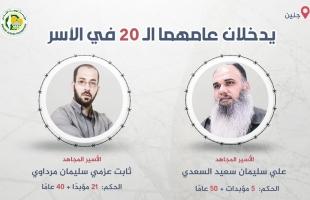 """مهجة القدس: الأسيران """"مرداوي والصفوري"""" يدخلان أعواماً جديدة في سجون الاحتلال"""
