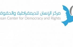 مركز الإنسان: إجراء الانتخابات المحلية دون توافق وطني تعميق للانقسام الفلسطيني