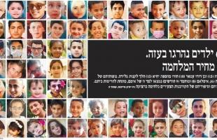 """عاصفة يمينية ضد """"هآرتس"""" بعد نشرها صور """"الأطفال"""" ضحايا العدوان على غزة"""