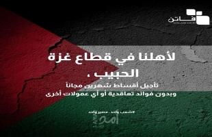 مؤسسة فاتن للاقراض تعلن عن تأجيل أقساط شهرين لأهالي قطاع غزة