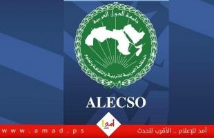 """""""الألكسو"""" تصادق على تمويل ثلاثة مشاريع لصالح فلسطين"""