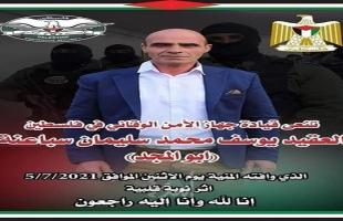 رحيل العقيد يوسف محمد سليمان سباعنه