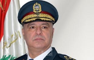 قائد الجيش اللبناني: لا تسمحوا لأحد استغلال رداءة الوضع المعيشي للتشكيك بكم ولبنان أمانة بأعناقكم