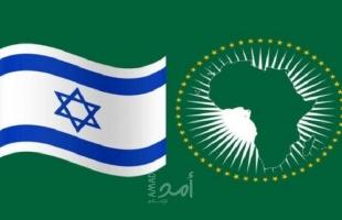 مثقفون أفارقة  يرفضون قبول اسرائيل عضو مراقب في الاتحاد الإفريقي