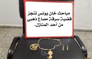 مباحث خان يونس تنجز واقعة سرقة مصاغ ذهبي بقيمة 1500 دينار