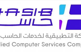 """شركة """"حاسب السعودية"""" المتخصصة في تقنيات البرمجيات تتفوق على الشركات العالمية"""
