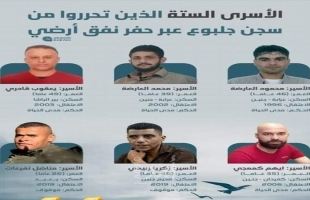 """""""#نفق_الحرية"""".. هاشتاغ يتصدر أوسمة تويتر مباركًا """"العبور الكبير"""" لـ أسرى """"جلبوع"""""""