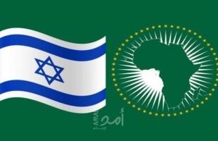 """بعد رفض """"الوزاري العربي للقرار""""..أزمة عضوية إسرائيل في الاتحاد الإفريقي أمام القمة القادمة"""