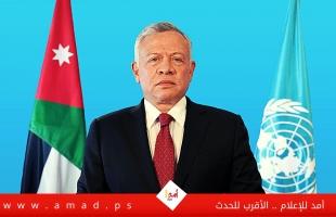 الملك عبدالله: لآ أمن عالمي دون قيام دولة فلسطينية ذات سيادة وعاصمتها القدس