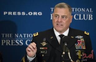 رئيس هيئة الأركان الأمريكية المشتركة يدعو لزيادة الاتصالات مع موسكو