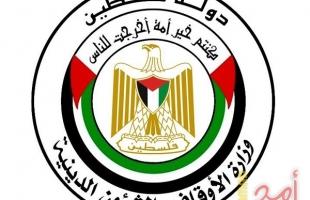 رام الله: وزارة الأوقاف تُطلق مسابقة الأقصى المحلية