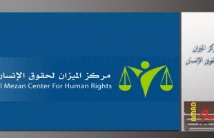 """الميزان: استمرار الحصار وانتهاكات حقوق الانسان وتحديات """"كورونا"""" تعمق من مشكلة الفقر في غزة"""