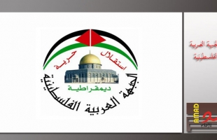 الجبهة العربية الفلسطينية تهنئ الشعب الفلسطيني بالعام الجديد