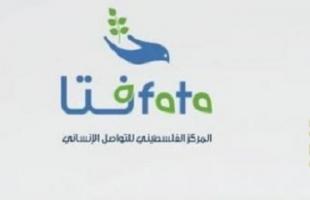 """""""فتا"""": 400 فرصة بطالة للخريجات العاطلات عن العمل بغزة"""