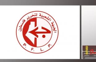أبرز ما حمله بيان الجبهة الشعبية لتحرير فلسطين حول الشجارات العائلية