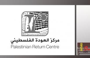 أمام الأمم المتحدة.... مركز العودة يدافع عن الحقوق المشروعة للشعب الفلسطيني