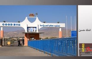 سلطات الاحتلال تعلن استمرار اغلاق معبر الكرامة