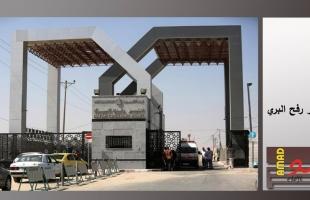 (2659) مسافراً ووصول 1700 عائد إلى غزة خلال ثلاثة أيام عبر معبر رفح