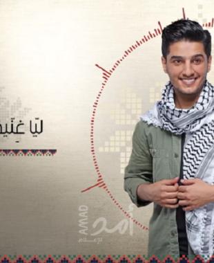 """""""ليّا و ليّا"""".. محمد عساف يطرح أغنيته الجديدة- فيديو"""