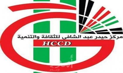 مركز د. حيدر عبد الشافي للثقافة والتنمية يدعو لضمان حقوق الشعب الفلسطيني