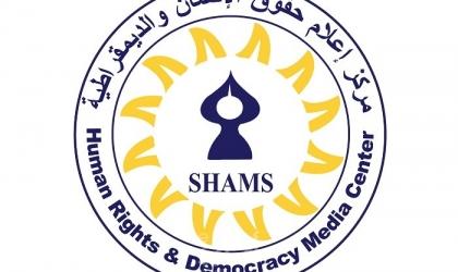 مركز شمس: في تقريره الشهري قوات الاحتلال تهدم (59) منزل ومنشأة لمواطنين فلسطينيين