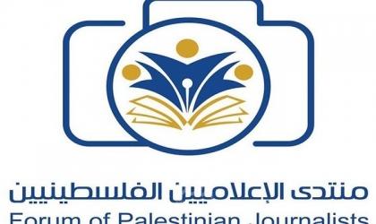 منتدى الإعلاميين يدين اعتقال قوات الاحتلال للصحفي عاصم الشنار