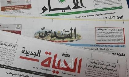 عناوين الصحف الفلسطينية 19/10/2021