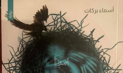 """صدور رواية """"نقطة سوداء"""" للكاتبة الشابة أسماء بركات"""