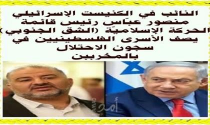 """الناصرة: الإخواني منصور عباس يوجه طعنة جديدة لـ """"القائمة المشتركة"""""""