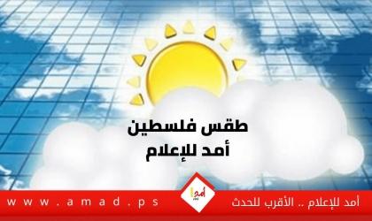 طقس فلسطين: تعرف على تفاصيل الحالة الجوية يومي السبت والأحد
