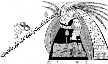 """محدث.. مؤسسات وشخصيات يطالبون بتوسيع المشاركة النسائية عبر بوابة """"الانتخابات"""""""