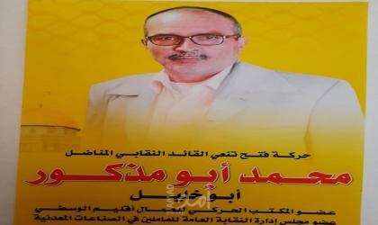ذكرى رحيل المناضل النقابي محمد خليل أبومذكور (أبوخليل)