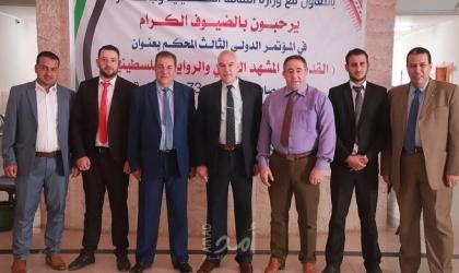 الهيئة الفلسطينية للثقافة والفنون والتراث تعقد مؤتمرها الدولي الثالث المحكم