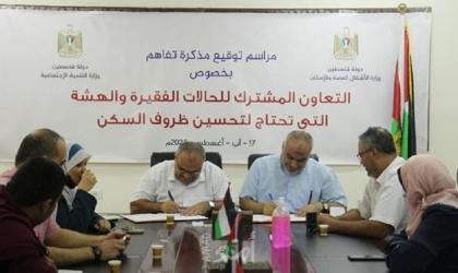 وزارة الأشغال بغزة توقع مذكرة تعاون مع وزارة التنمية بخصوص الحالات المحتاجة للسكن