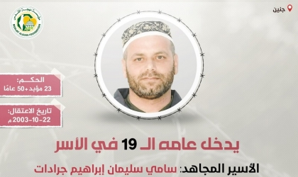 """مهجة القدس: الأسير """"سامي جرادات"""" يدخل عامه الـ(19) في سجون الاحتلال"""