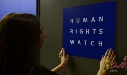 """""""هيومن رايتس ووتش"""": وثائق تكشف """"انتهاكات جسيمة"""" ضد اللاجئين على الحدود الأمريكية"""