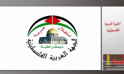 العربية الفلسطينية: قرار اليونسكو بخصوص القدس دعم لحل الدولتين