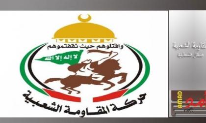 المقاومة الشعبية تعقب على موعد الانتخابات وتدعو حكومة رام الله للتراجع عن القرار