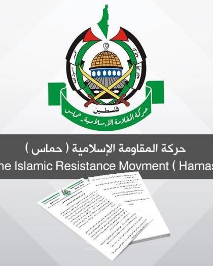 حماس تطالب القانون الدولي لمحاسبة الاحتلال وملاحقة قادته